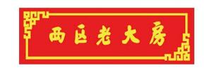 上海西区老大房食品工业有限公司